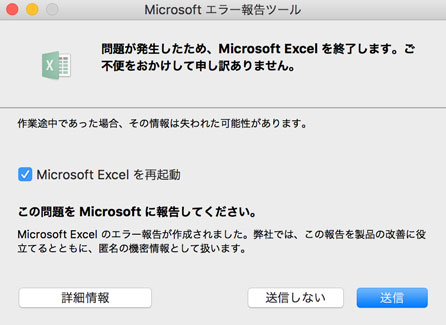 mac_office2016_error9