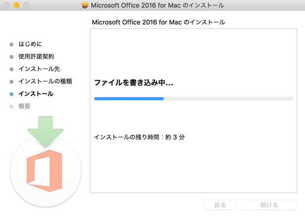 mac_office2016_install12