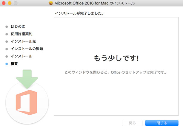 mac_office2016_install13