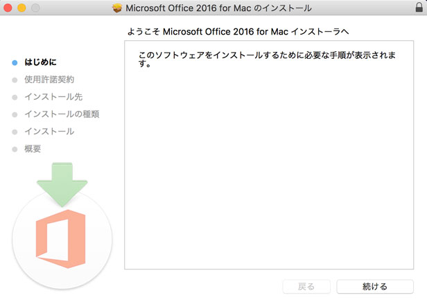 mac_office2016_install14