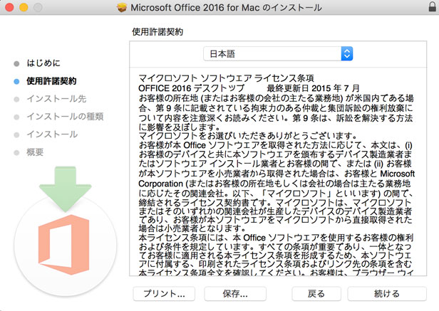 mac_office2016_install16