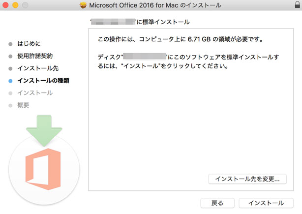 mac_office2016_install19