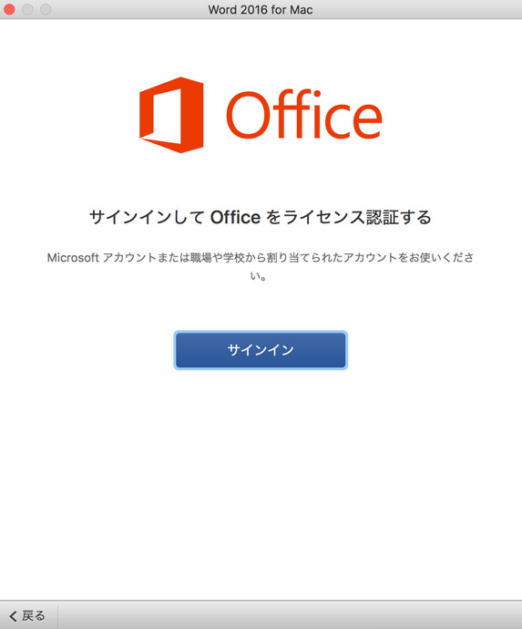mac_office2016_install23