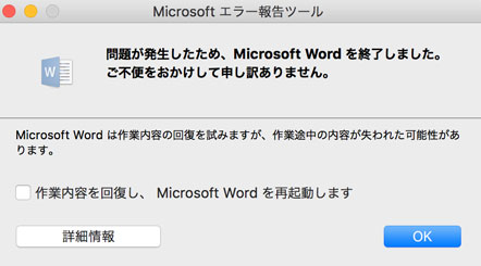 mac_update_office2