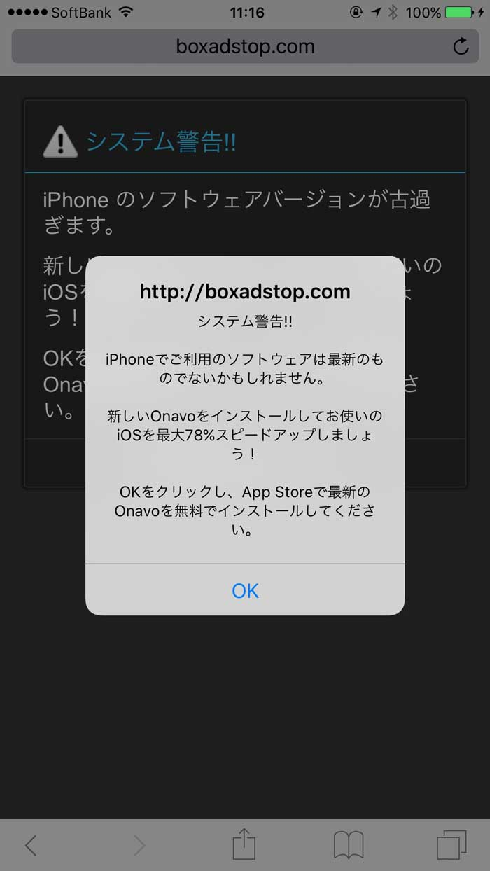 iphone-up-keikoku2