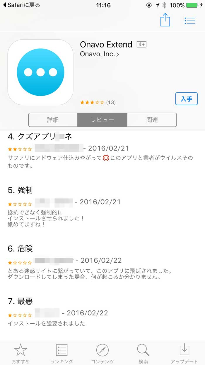 iphone-up-keikoku6