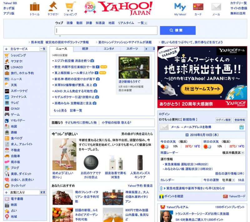 yahoo-20th5