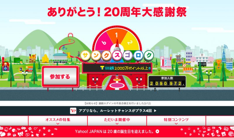 yahoo-20th6